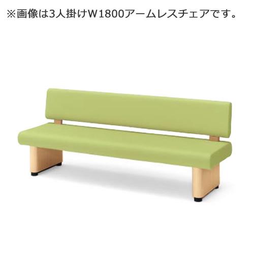 コクヨ ロビーチェア 長椅子 600シリーズW1800アームレスチェアー CN-W603
