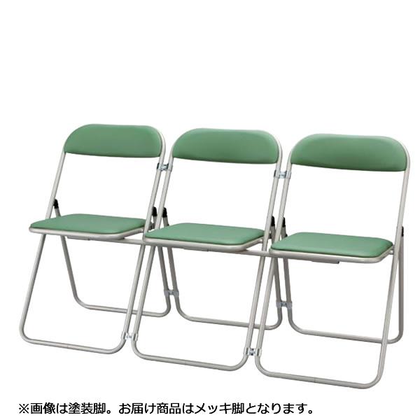 折りたたみ椅子 折りたたみイス3連結型2脚セット メッキ脚 NOTUC-36V-M3