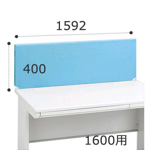 1600W用 オカムラ 8VDQ6Z-FBE【お客様組立】 デスクトップパネル VILLAGE VDデスク ビラージュ