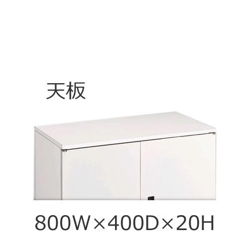 オカムラ ビラージュ VS収納シリーズ 800W×400Dシリーズ 天板 VILLAGE 8VSPLW-MG18【お客様組立】
