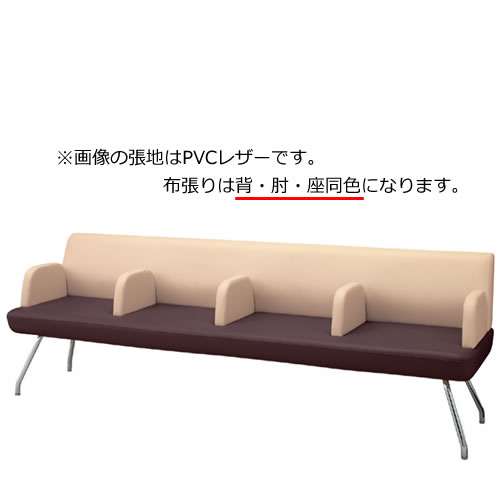コクヨ ロビーチェア 待合 病院 長椅子 4人掛け アールなしタイプ スチール脚 布 マドレ CN-1104A