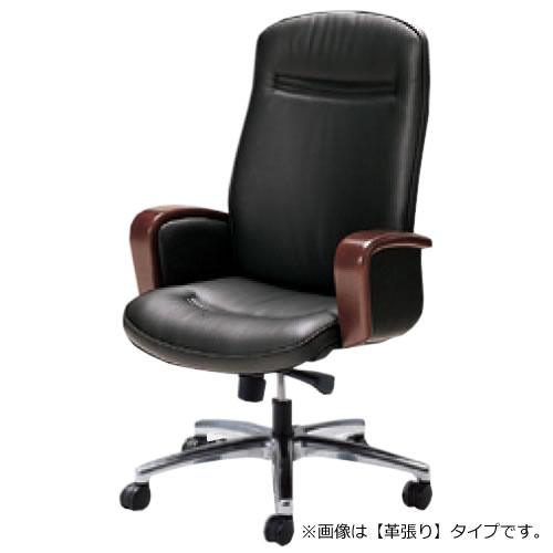 オカムラ KC エグゼクティブチェア 社長椅子 役員椅子 ハイバック 革タイプ 肘木 L433GH-P
