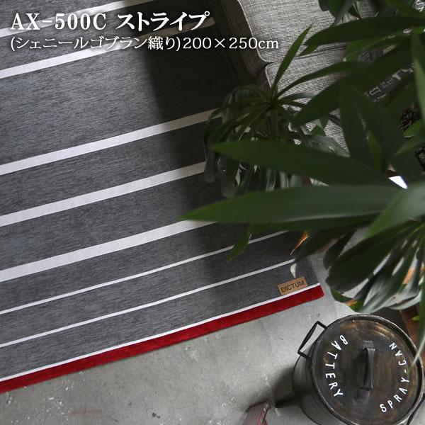 ラグ ゴブラン織り ヨーロッパ トシシミズAX500C-10 床暖房 シルバーグレー AX500C ラグマット 滑り止め 200×250cm DICTUM ホットカーペットカバー シェニールゴブラン織り ストライプ