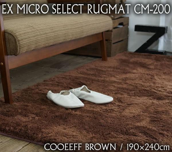 ラグ マット 洗える EXマイクロ セレクト ラグマット CM200 コーヒーブラウン 190×240cm カラー9色 滑り止め 床暖房対応 ホットカーペットカバー 北欧 厚手 トシシミズCM200-41
