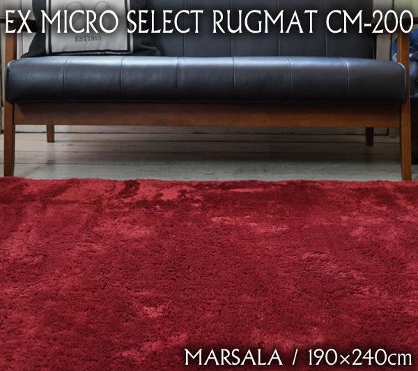 EXマイクロ 洗える 厚手 マルサラ ラグマット CM200 滑り止め セレクト カラー9色 ラグ 190×240cm トシシミズCM200-43 北欧 床暖房対応 マット ホットカーペットカバー