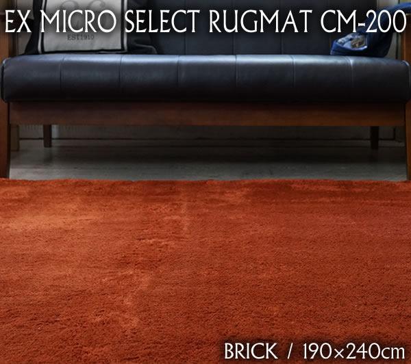 ラグマット 床暖房対応 セレクト EXマイクロ トシシミズCM200-44 北欧 ラグ マット ホットカーペットカバー 滑り止め カラー9色 レンガ 厚手 CM200 190×240cm 洗える