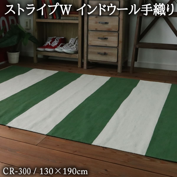 ラグマット リビングマット インドコットン手織り CR300 ストライプW/グリーン 130×190cm DICTUM ラグ リビング マット シンプル 掃除 床暖房 ホットカーペット対応 トシシミズCR300-15