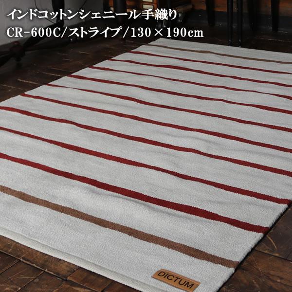 ラグマット リビングマット インドコットンシェニール手織り CR600C ストライプ グレージュ 130×190cm DICTUM キッチン ロング マット シンプル 床暖房対応 トシシミズCR600C-05