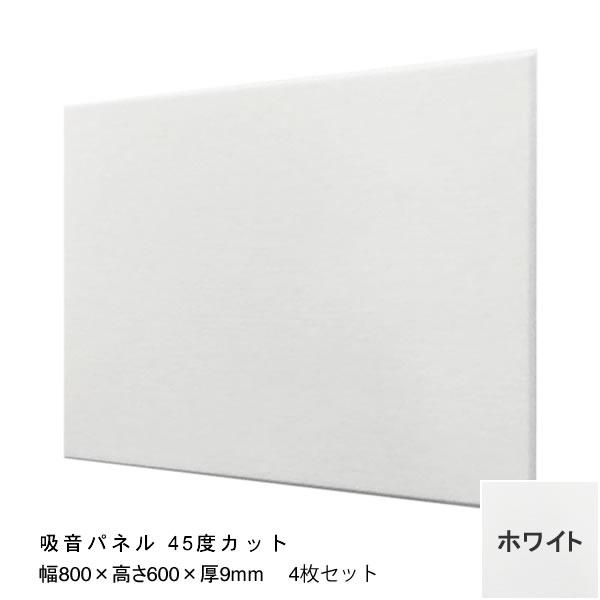 吸音パネル45C 4枚セット ホワイト 800×600×9mm 45度カットタイプ フェルト パネル フェルトボード 吸音 防音 吸音ボード 防音シート 壁面装飾 デコレーション DIY FB-8060C-WH-4