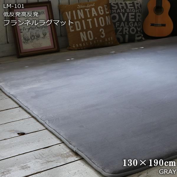 ラグ マット 低反発 高反発 フランネル LM101 グレー 130×190cm ラグマット 遮音 防音 洗える 滑り止め サイズ カラー9色 北欧 おしゃれ シンプル トシシミズLM101-52