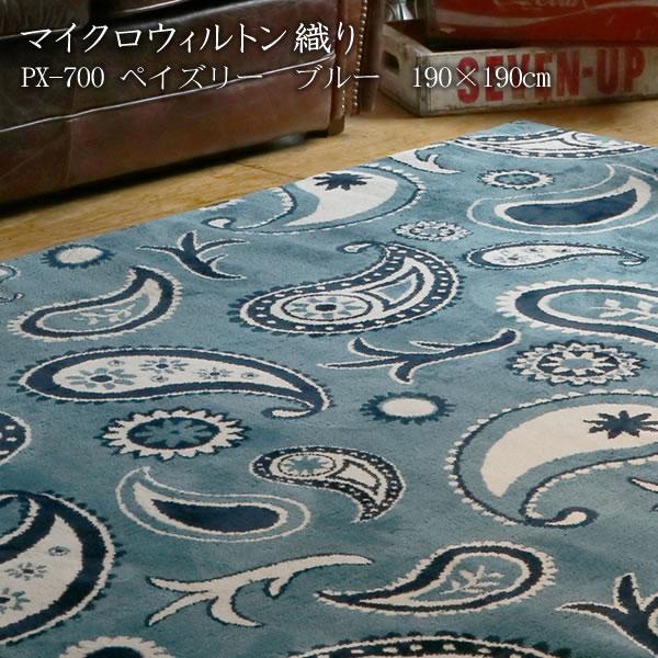 ラグマット マイクロウィルトン織り PX-700 ブルー 190×190cm DICTUM ラグ マット ペイズリー ウィルトン織り 床暖房 ホットカーペットカバー ヴィンテージ 柔らか トシシミズPX700-07