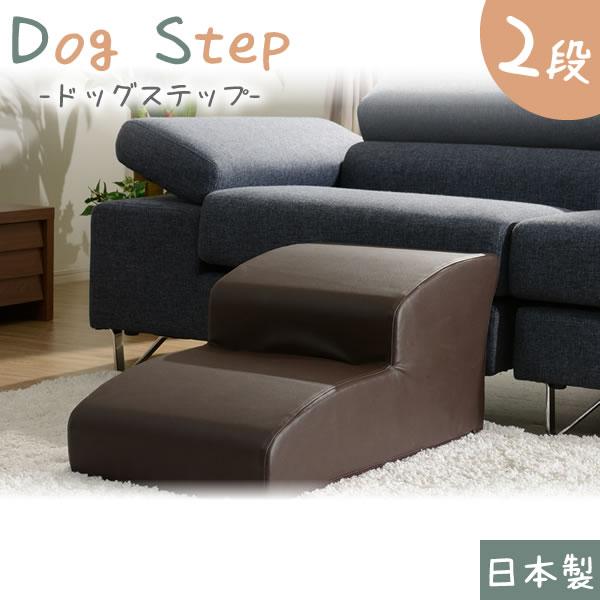 ドッグステップ チワワモデル 犬 階段 ペット ステップ スロープ ヘルニア 老犬 送料無料 ドッグステップ2段 トイプードルモデル ブラウン(PVC)