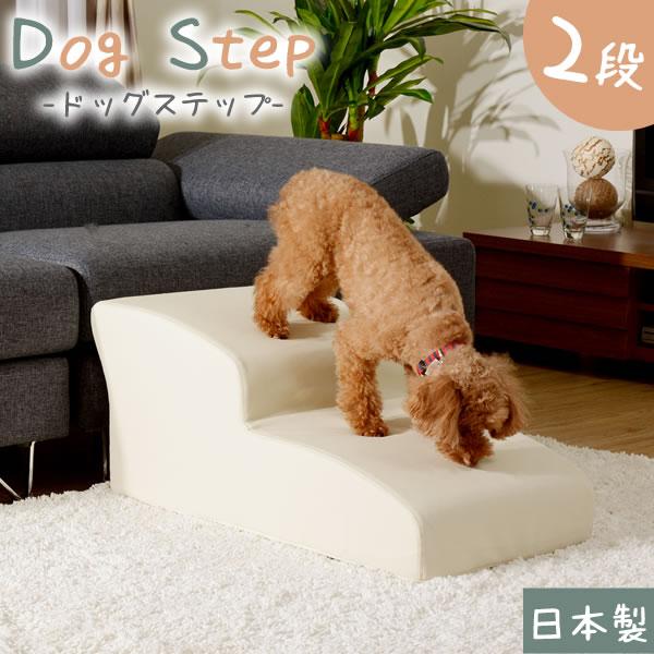 ドッグステップ チワワモデル 犬 階段 ペット ステップ スロープ ヘルニア 老犬 送料無料 ドッグステップ2段 トイプードルモデル アイボリー(PVC)