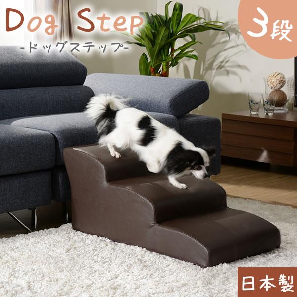 ドッグステップ チワワモデル 犬 階段 ペット ステップ スロープ ヘルニア 老犬 送料無料 ドッグステップ3段 チワワモデル ブラウン(PVC)