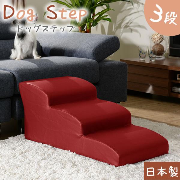 ドッグステップ チワワモデル 犬 階段 ペット ステップ スロープ ヘルニア 老犬 送料無料 ドッグステップ3段 チワワモデル レッド(PVC)