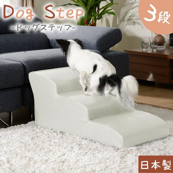 ドッグステップ チワワモデル 犬 階段 ペット ステップ スロープ ヘルニア 老犬 送料無料 ドッグステップ3段 チワワモデル アイボリー(PVC)