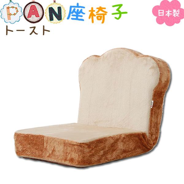 panzaisu_パンシリーズ座椅子_トースト