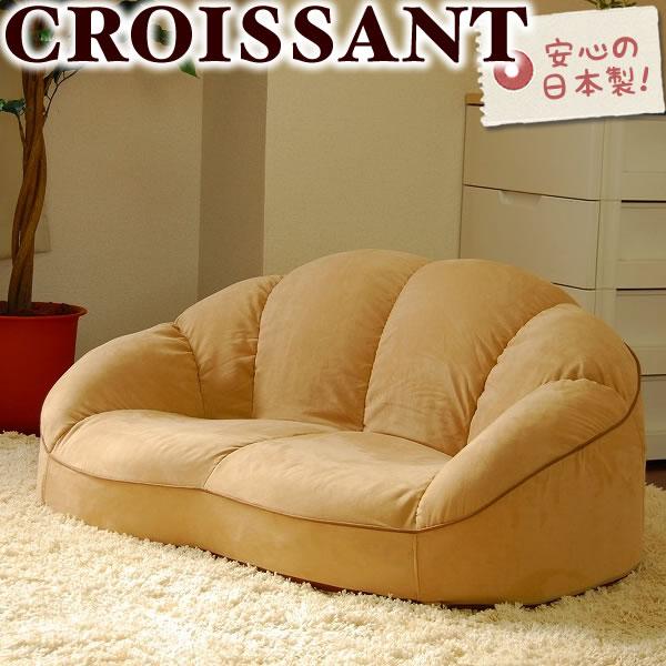CROISSANT クロワッサン形ソファ ベージュ ローソファ コンパクトソファ 二人掛け 軽量 日本製 かわいい キュート 全5色