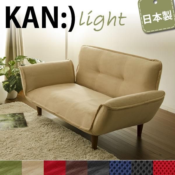 二人掛け コンパクト カウチ ソファ KAN light カン ライト ベージュ (テクノ生地) 樹脂脚S 150mm リクライニング 日本製