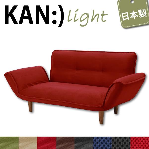 コンパクト カウチ ソファ KAN light カン ライト レッド (テクノ生地) 樹脂脚S 150mm リクライニング 2人掛け 日本製 CT-10141-006