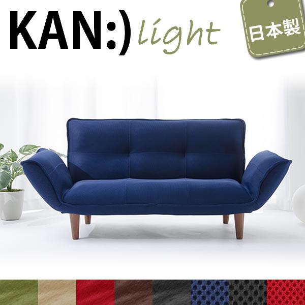 二人掛け コンパクト カウチ ソファ KAN light カン ライト ブルー (ダブルラッセル生地) 樹脂脚S 150mm リクライニング 日本製
