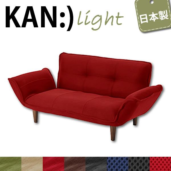コンパクト カウチ ソファ KAN light カン ライト レッド (ダブルラッセル生地) 樹脂脚S 150mm リクライニング 2人掛け 日本製 CT-10141-016