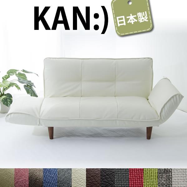 二人掛け カウチソファ KAN コンパクトカウチソファ アイボリー (PVCレザー) 樹脂脚S150mm リクライニング シンプル 日本製