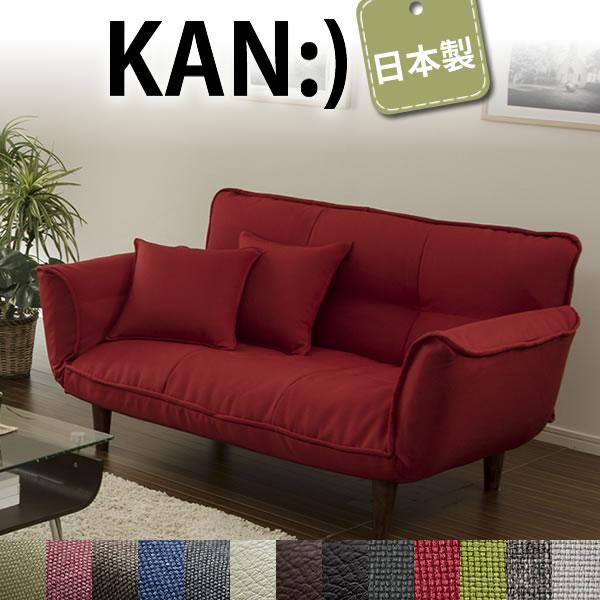二人掛け カウチソファ KAN コンパクトカウチソファ レッド (ダリアン生地) 樹脂脚S150mm リクライニング シンプル 日本製