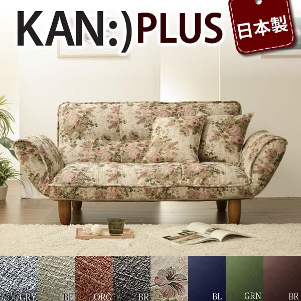 KAN PLUS コンパクトカウチソファ カウチソファ ゴブラン 樹脂脚S150mm リクライニング 2人掛け シンプル 日本製 CT-10143-032