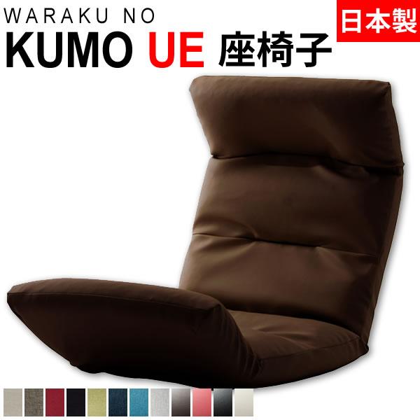座椅子 リクライニングチェアー 和楽の雲 2タイプ リクライニング付きチェアー フット上向き ブラウン(PVCレザー) 日本製