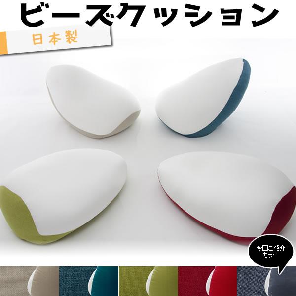 ビーズクッション SHIZUKU 雫 しずく インディゴブルー(デニム調) 枕 まくら クッション クッションソファ イス いす 日本製