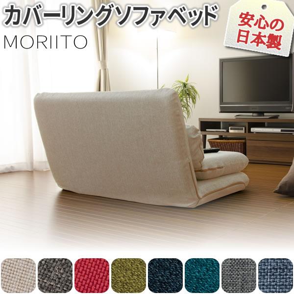 ソファベッド MORIITO カバー洗濯可能 選べる8色 カバーリングソファベッド ベージュ(ダリアン生地)コンパクト 北欧 日本製