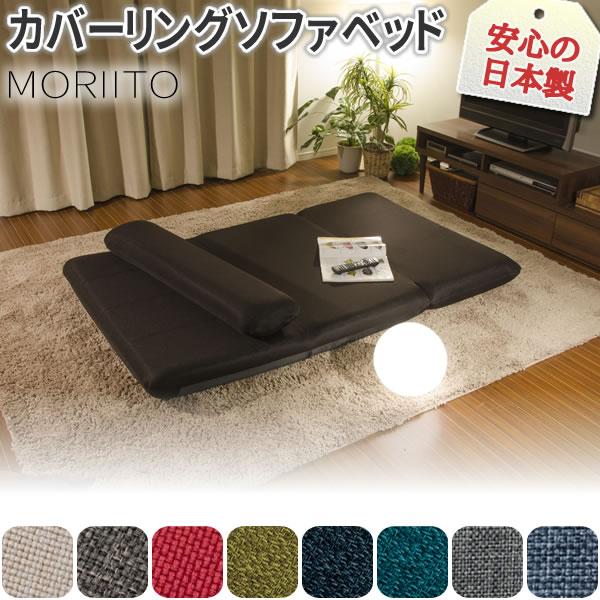 ソファベッド MORIITO カバー洗濯可能 選べる8色 カバーリングソファベッド ブラウン(ダリアン生地)コンパクト 北欧 日本製