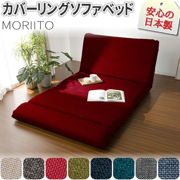 ソファベッド MORIITO カバー洗濯可能 選べる8色 カバーリングソファベッド レッド(ダリアン生地)コンパクト 北欧 日本製