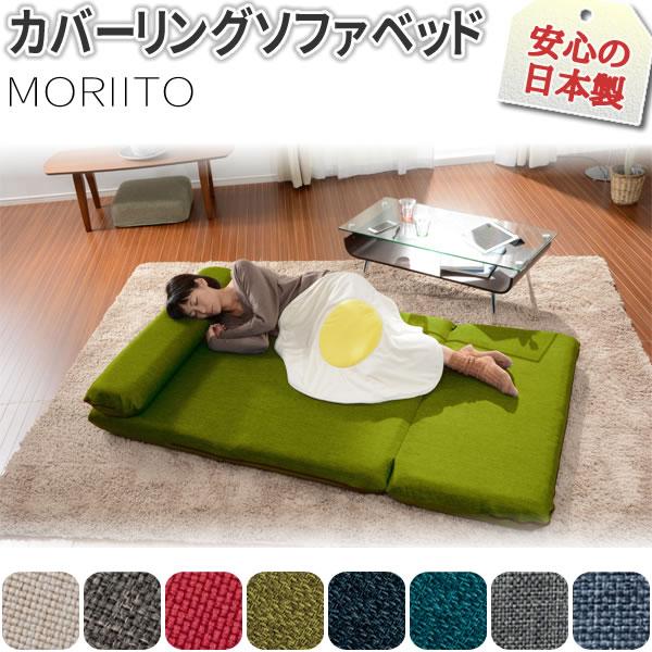 ソファベッド MORIITO カバー洗濯可能 選べる8色 カバーリングソファベッド グリーン(タスク生地)コンパクト 北欧 日本製