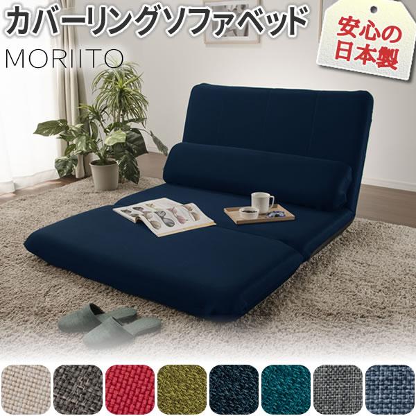 ソファベッド MORIITO カバー洗濯可能 選べる8色 カバーリングソファベッド ネイビー(タスク生地)コンパクト 北欧 日本製