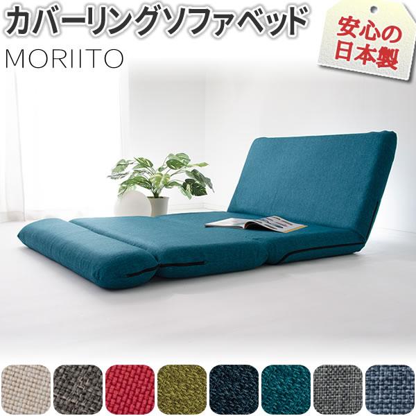 ソファベッド MORIITO カバー洗濯可能 選べる8色 カバーリングソファベッド ブルー(タスク生地)コンパクト 北欧 日本製 CT-10170-006