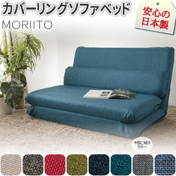 ソファベッド MORIITO カバー洗濯可能 選べる8色 カバーリングソファベッド アッシュグレー(デニム調)コンパクト 北欧 日本製