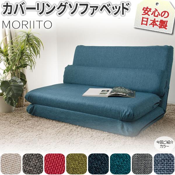 ソファベッド MORIITO カバー洗濯可能 選べる8色 カバーリングソファベッド インディゴブルー(デニム調)コンパクト 北欧 日本製 CT-10170-008