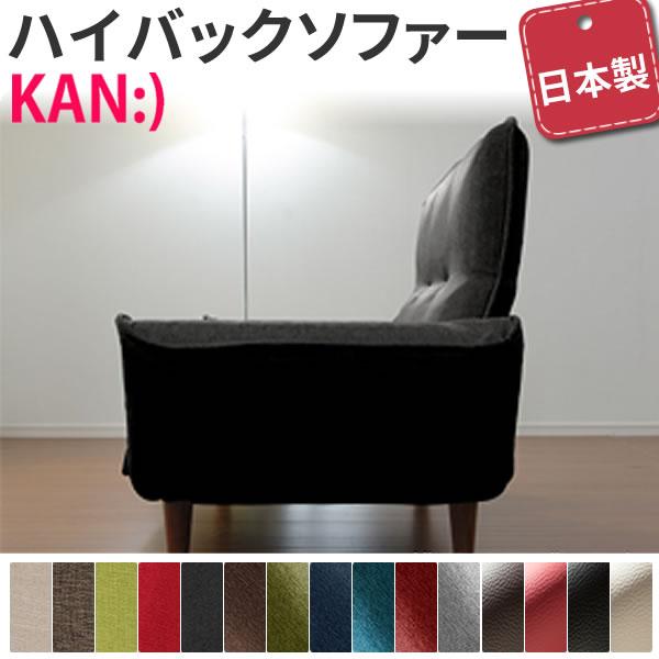 ソファ「KAN highback」ハイバックソファ ブラック(ダリアン生地)ポケットコイル 2人掛け 脚付き 肘掛付き コンパクト 日本製 CT-10181-005