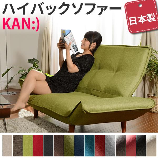 二人掛け ソファ ハイバック KAN highback グリーン(タスク生地)ポケットコイル 脚付き 肘掛付き コンパクト 日本製