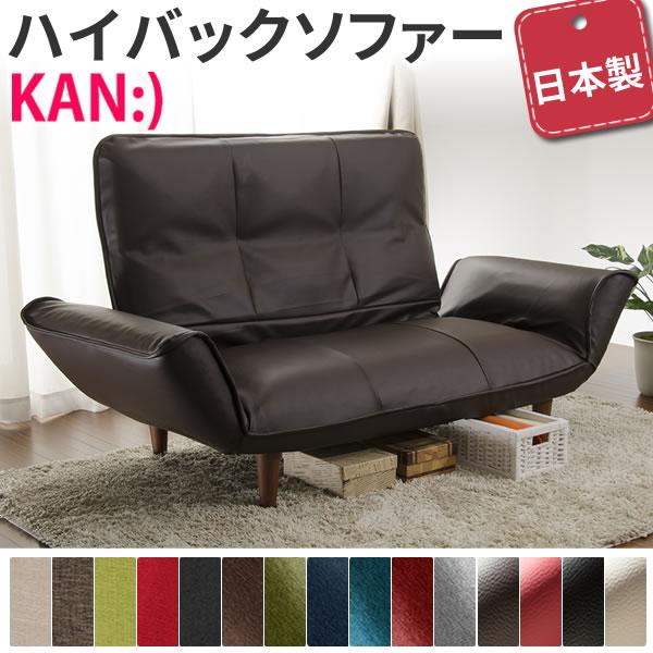 ソファ「KAN highback」ハイバックソファ ブラウン(PVCレザー)ポケットコイル 2人掛け 脚付き 肘掛付き コンパクト 日本製 CT-10181-012