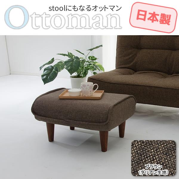 スツールにもなる オットマン ブラウン(ダリアン生地) 樹脂脚S 150mm サイドテーブル いす イス チェア 足置き ソファ 日本製
