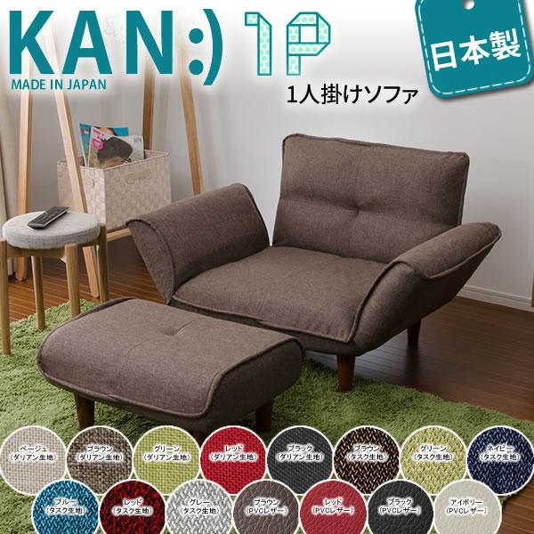 KAN 1P ソファ ブラウン(ダリアン生地) 樹脂脚S 150mm ローソファ 1人掛け リクライニングソファ モダン シンプル 西海岸 日本製 CT-10183-002