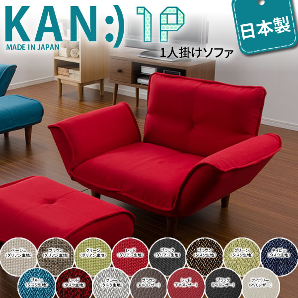 KAN 1P ソファ レッド(ダリアン生地) 樹脂脚S 150mm ローソファ 1人掛け リクライニングソファ モダン シンプル 西海岸 日本製 CT-10183-004