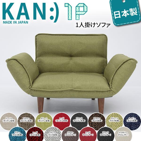 KAN 1P ソファ グリーン(タスク生地) 樹脂脚S 150mm ローソファ 1人掛け リクライニングソファ モダン シンプル 西海岸 日本製 CT-10183-007