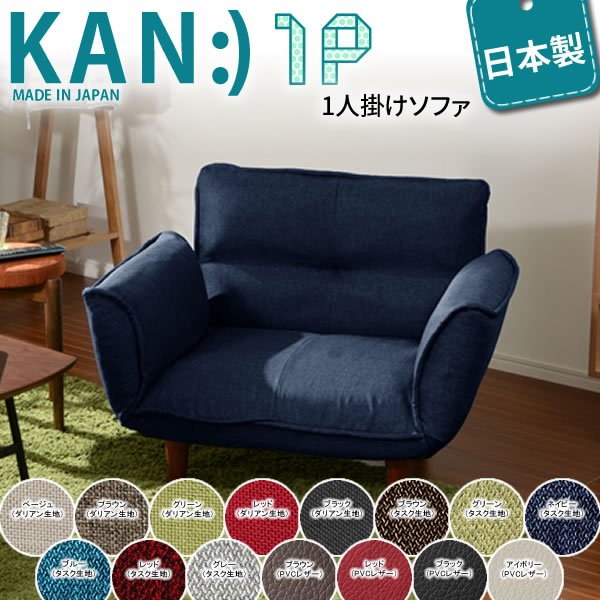 KAN 1P ソファ ネイビー(タスク生地) 樹脂脚S 150mm ローソファ 1人掛け リクライニングソファ モダン シンプル 西海岸 日本製 CT-10183-008