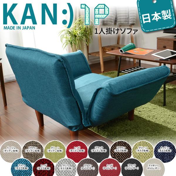 1人掛け ソファ リクライニング KAN 1Pブルー(タスク生地) 樹脂脚S 150mm ローソファ モダン シンプル 西海岸 日本製