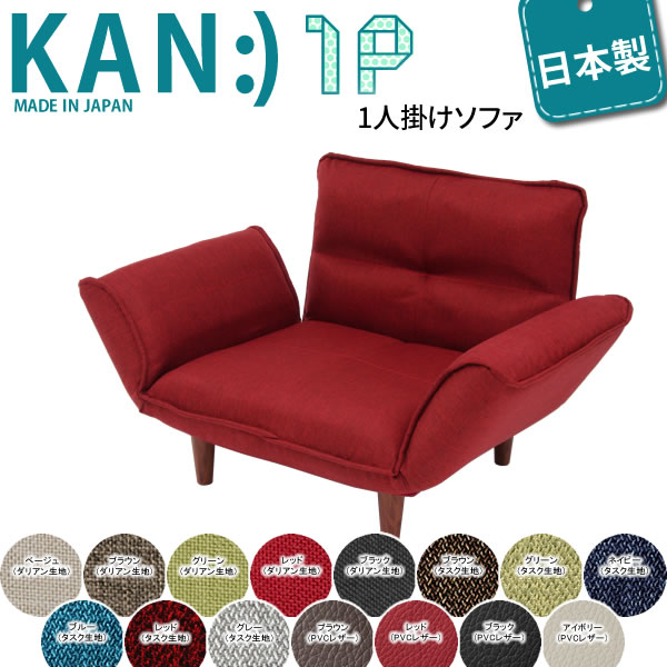 KAN 1P ソファ レッド(タスク生地) 樹脂脚S 150mm ローソファ 1人掛け リクライニングソファ モダン シンプル 西海岸 日本製 CT-10183-010