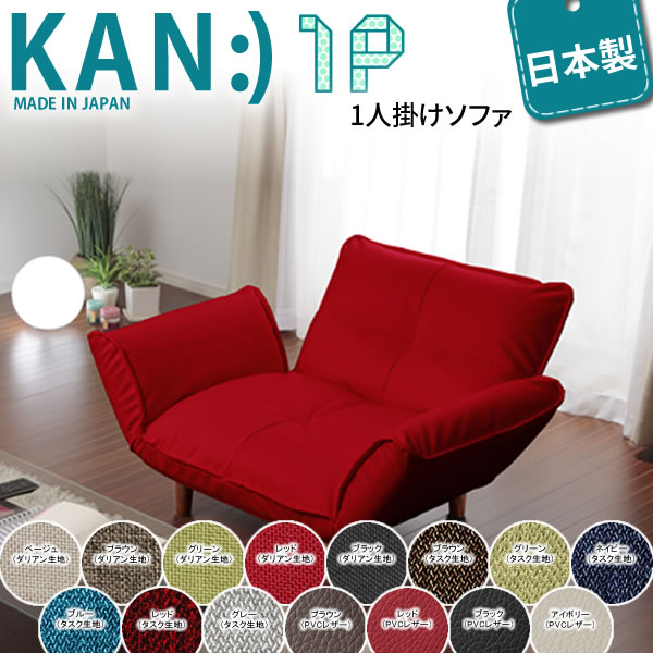 KAN 1P ソファ レッド(PVCレザー) 樹脂脚S 150mm ローソファ 1人掛け リクライニングソファ モダン シンプル 西海岸 日本製 CT-10183-013